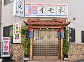 韓国料理イモネ