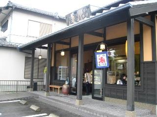 御菓子司 亀屋