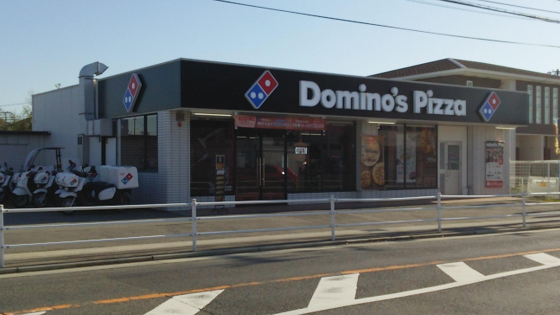 ドミノ ピザ 神戸学院前店