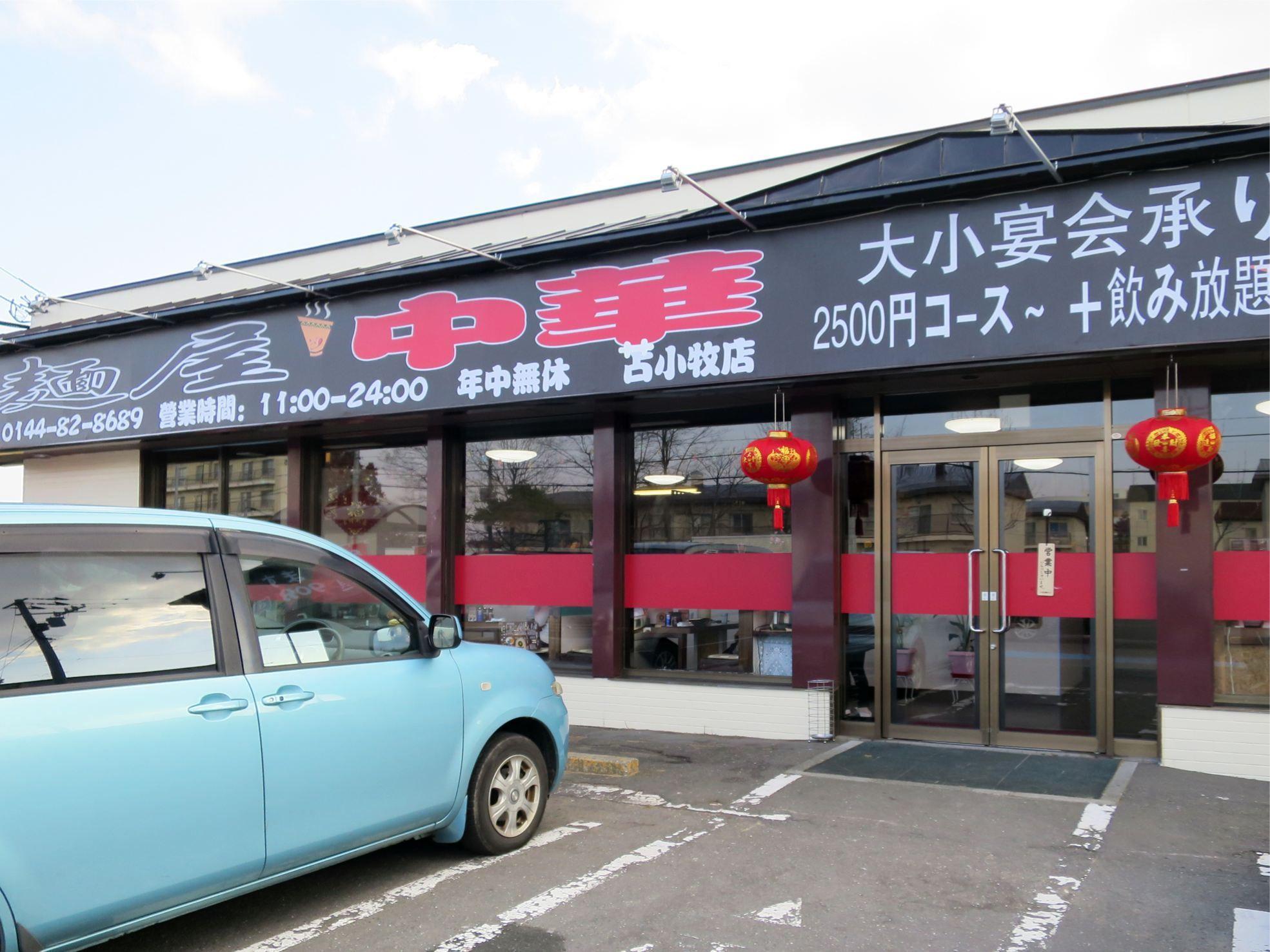 麺屋 中華