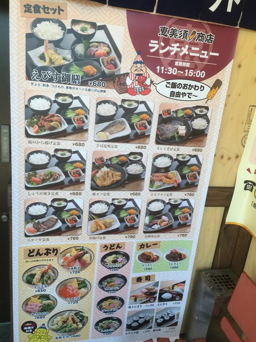 恵美須商店 北12条店