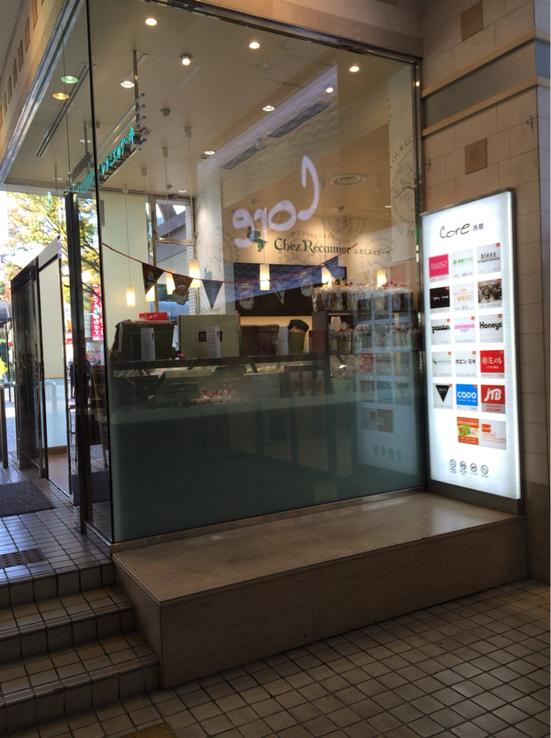シェ・レカミエ 古川橋店