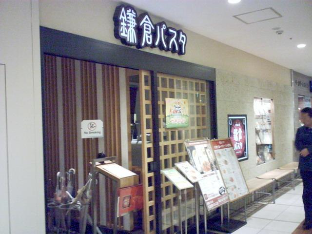 鎌倉パスタ 名古屋パルコ店