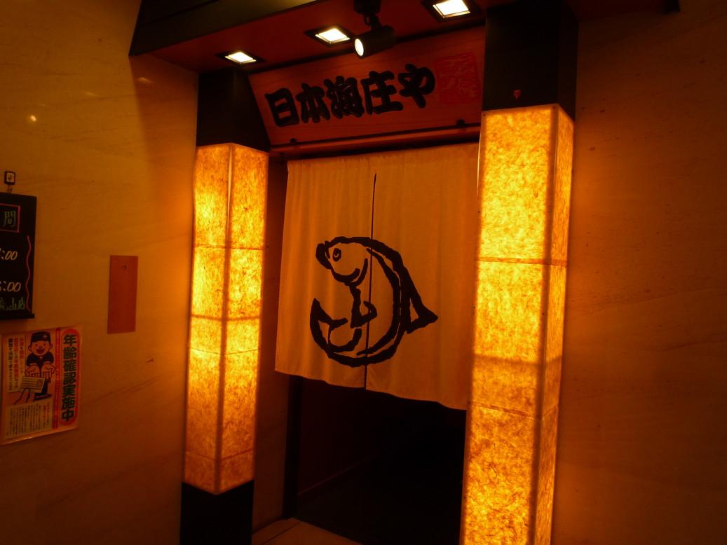 日本海庄や 南流山店