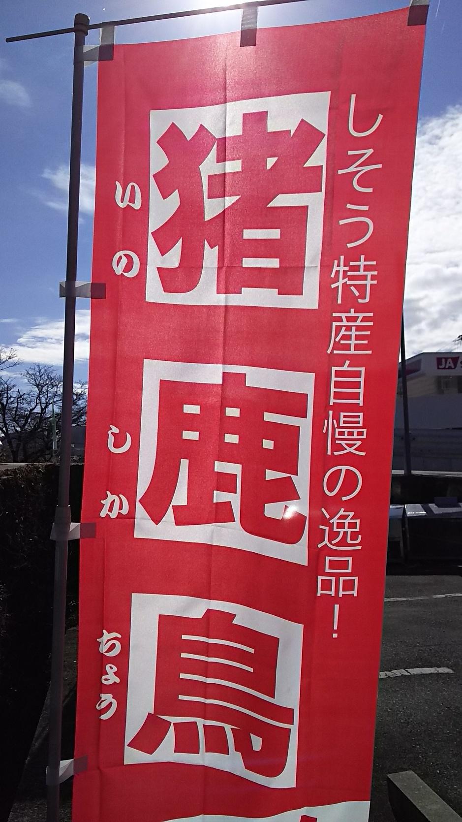 南風 山崎店