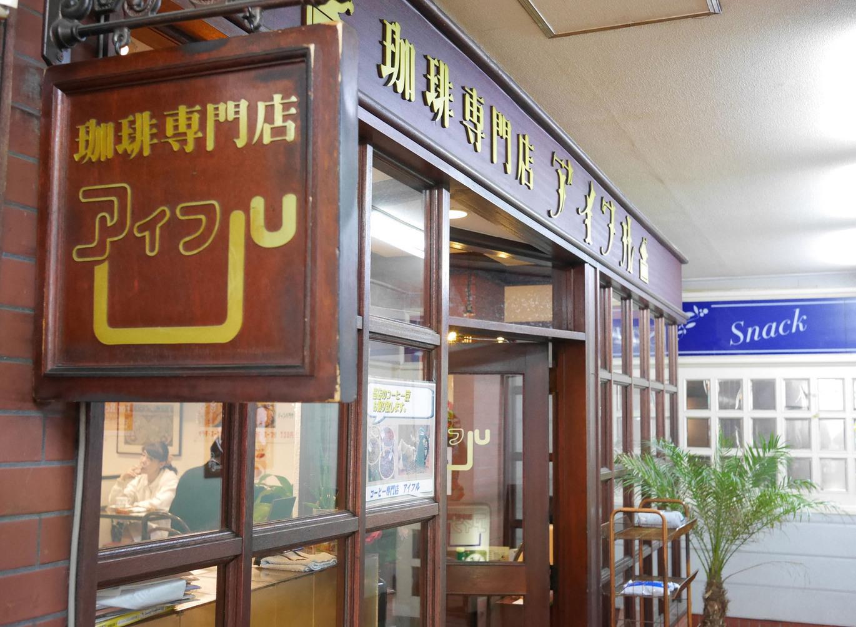 アイフル珈琲専門店