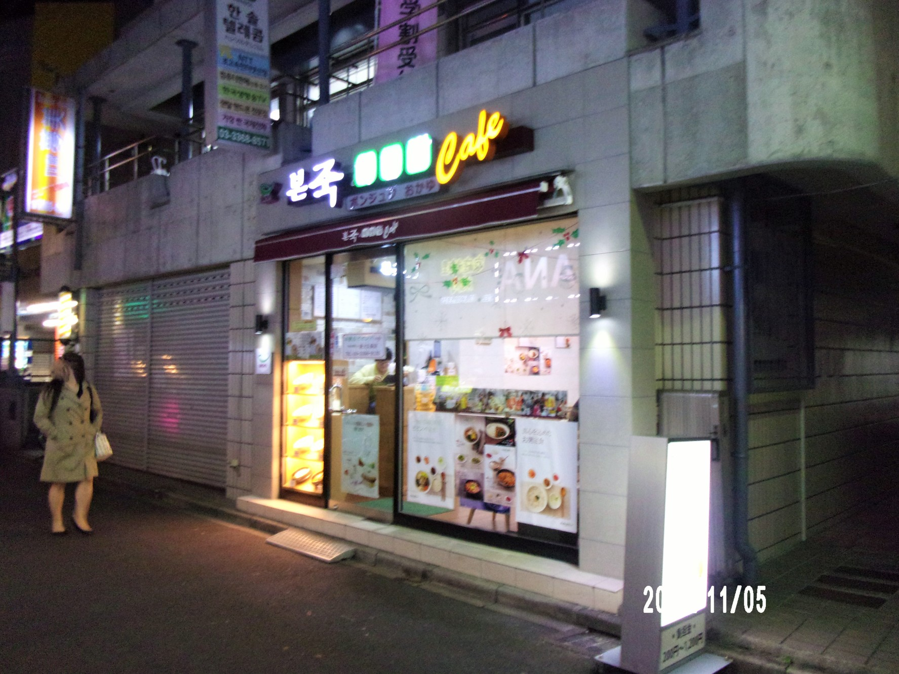 ボンジュク&ビビンバcafe 新大久保店