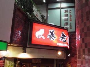 養老乃瀧 新石切店