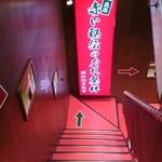 一蘭 - 階段下ります!