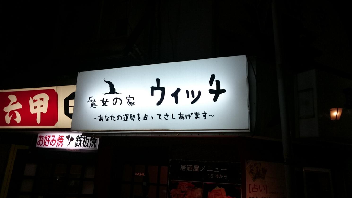 魔女の店 ウィッチ