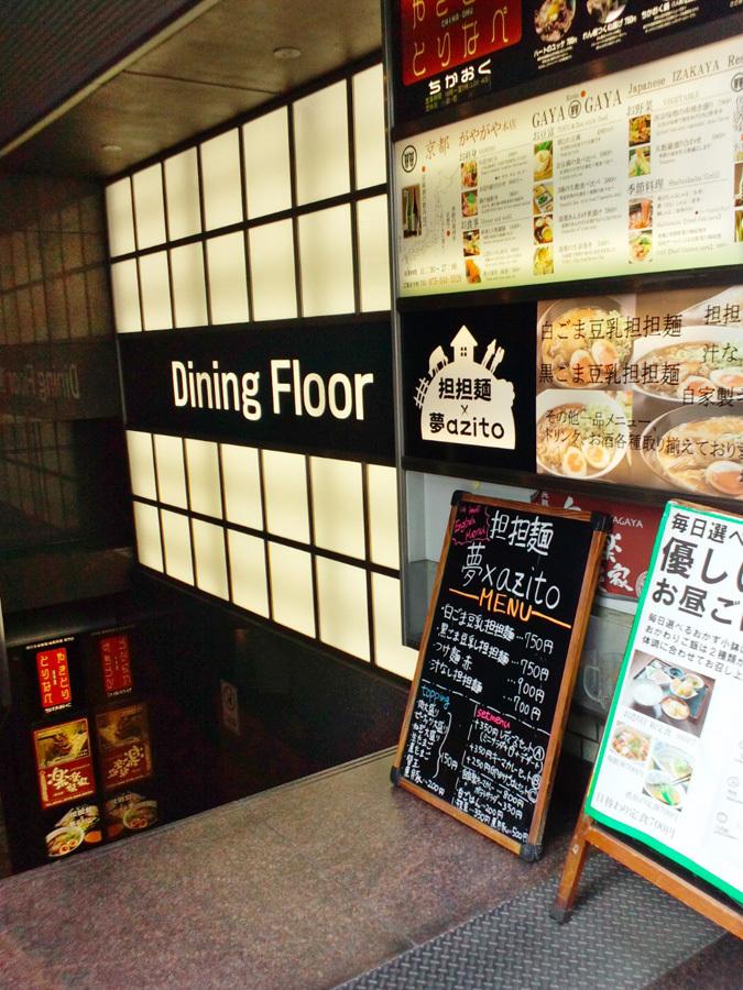 担担麺×夢azito 烏丸店