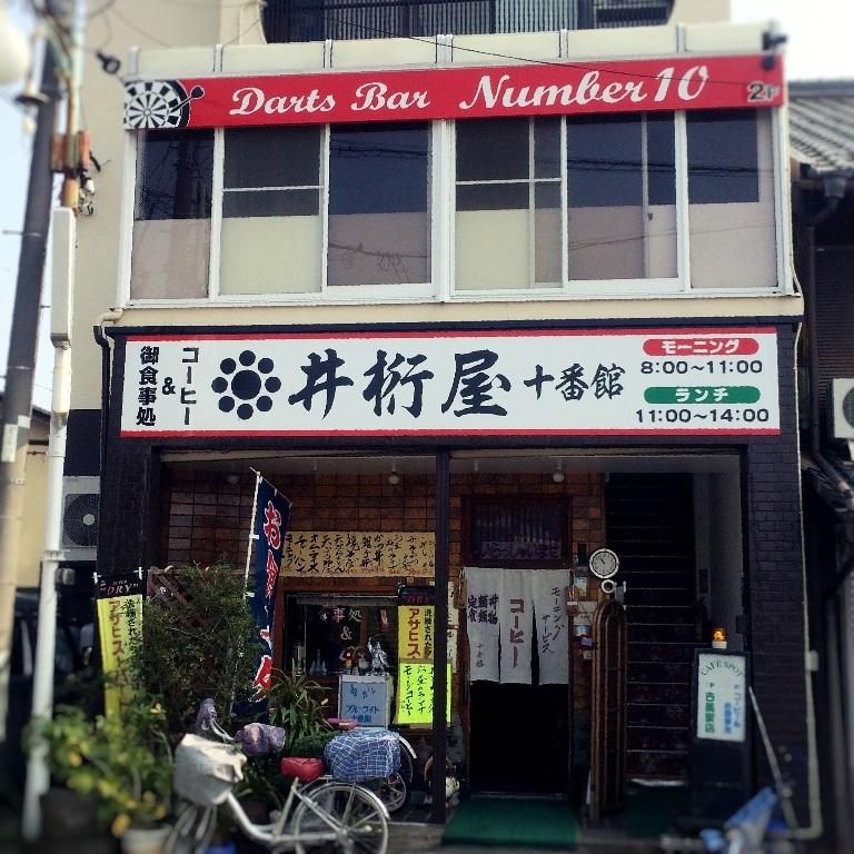 井桁屋パーラー