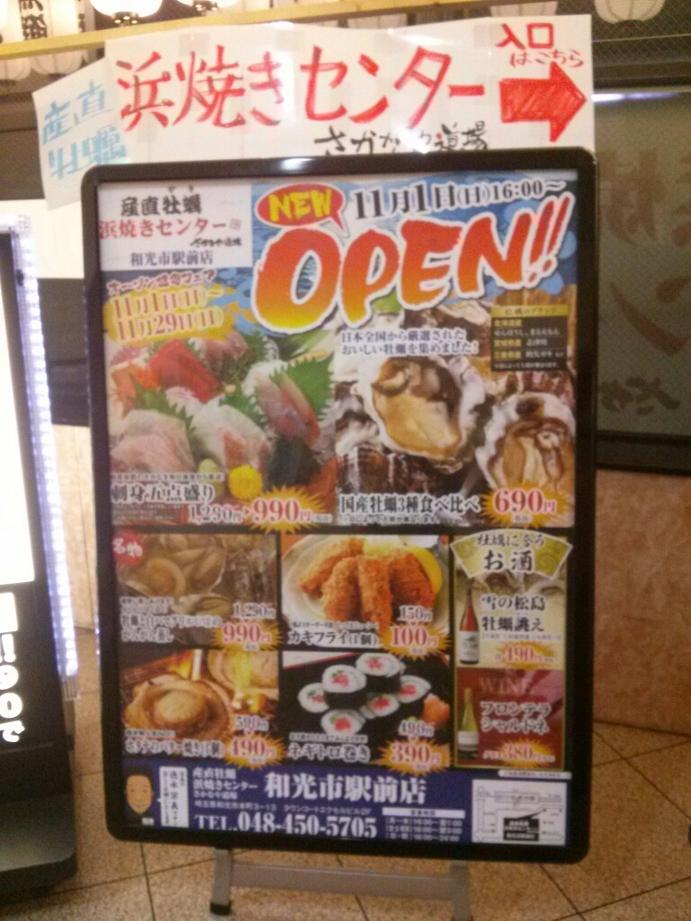 産直牡蠣 浜焼きセンター さかなや道場 和光市駅前店
