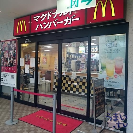 マクドナルド 港北東急店