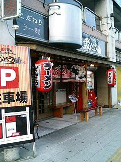 ラー麺ずんどう屋 総本店