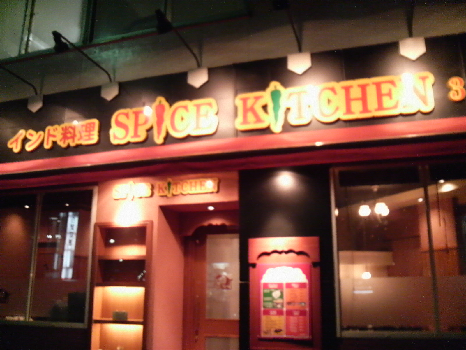SPICE KITCHEN3