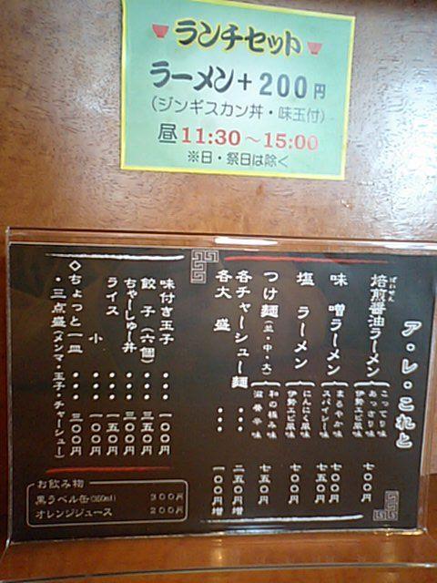 麺家 風 本店