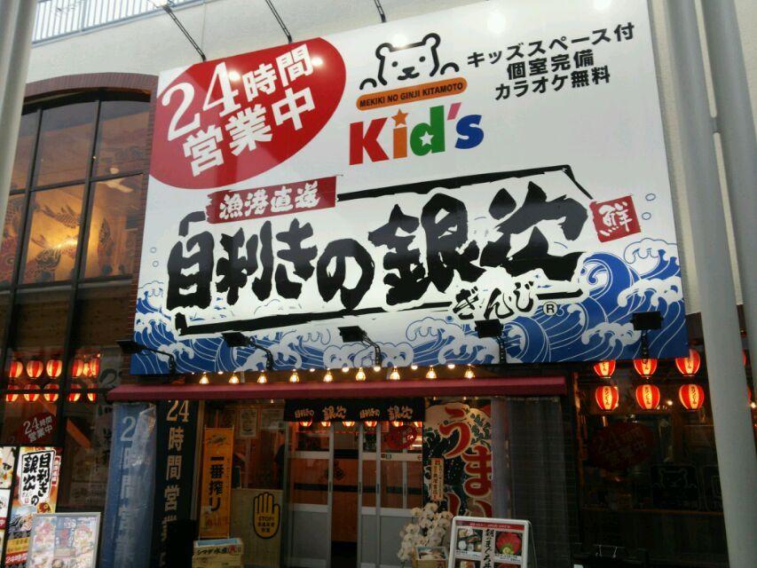 目利きの銀次 北本西口駅前店