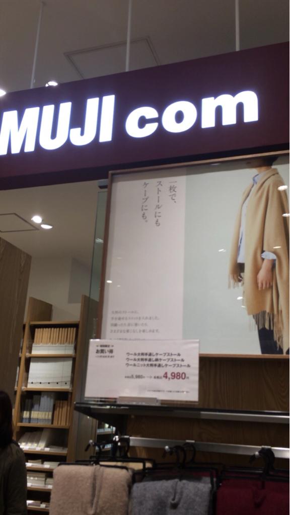 ムジコム プリコ神戸店