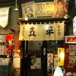 もんじゃ五平 - 駅からちょっと歩きますが、その分まじめにがんばってる店だと思います。