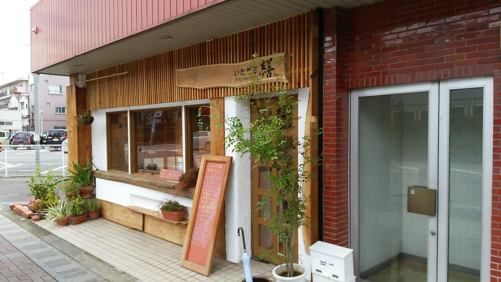 いただき膳 潮麦カフェ 富山大学駅前店
