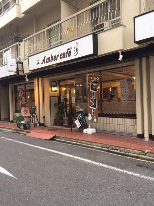 アンバーカフェ