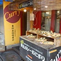 東印度カレー商会 -
