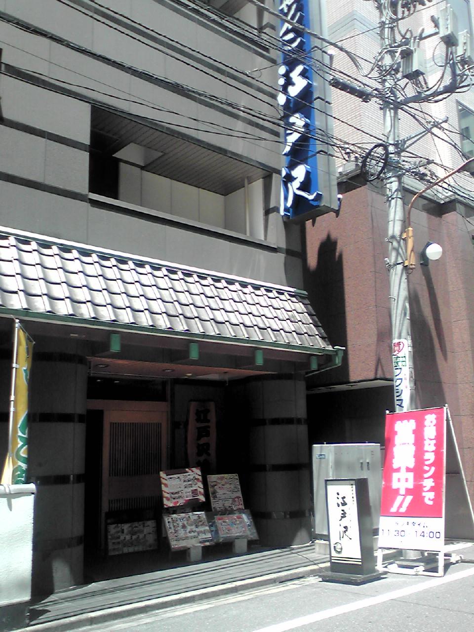相撲茶屋 ちゃんこ 江戸沢 総本店