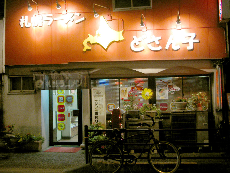 どさん子 八幡浜店