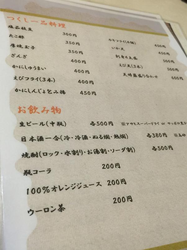 天ぷら・お食事処 つくし