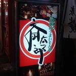 地酒と宮城のうまいもん処 斎太郎 - 定禅寺通りから稲荷小路に入ってすぐ。赤い看板が目印です。