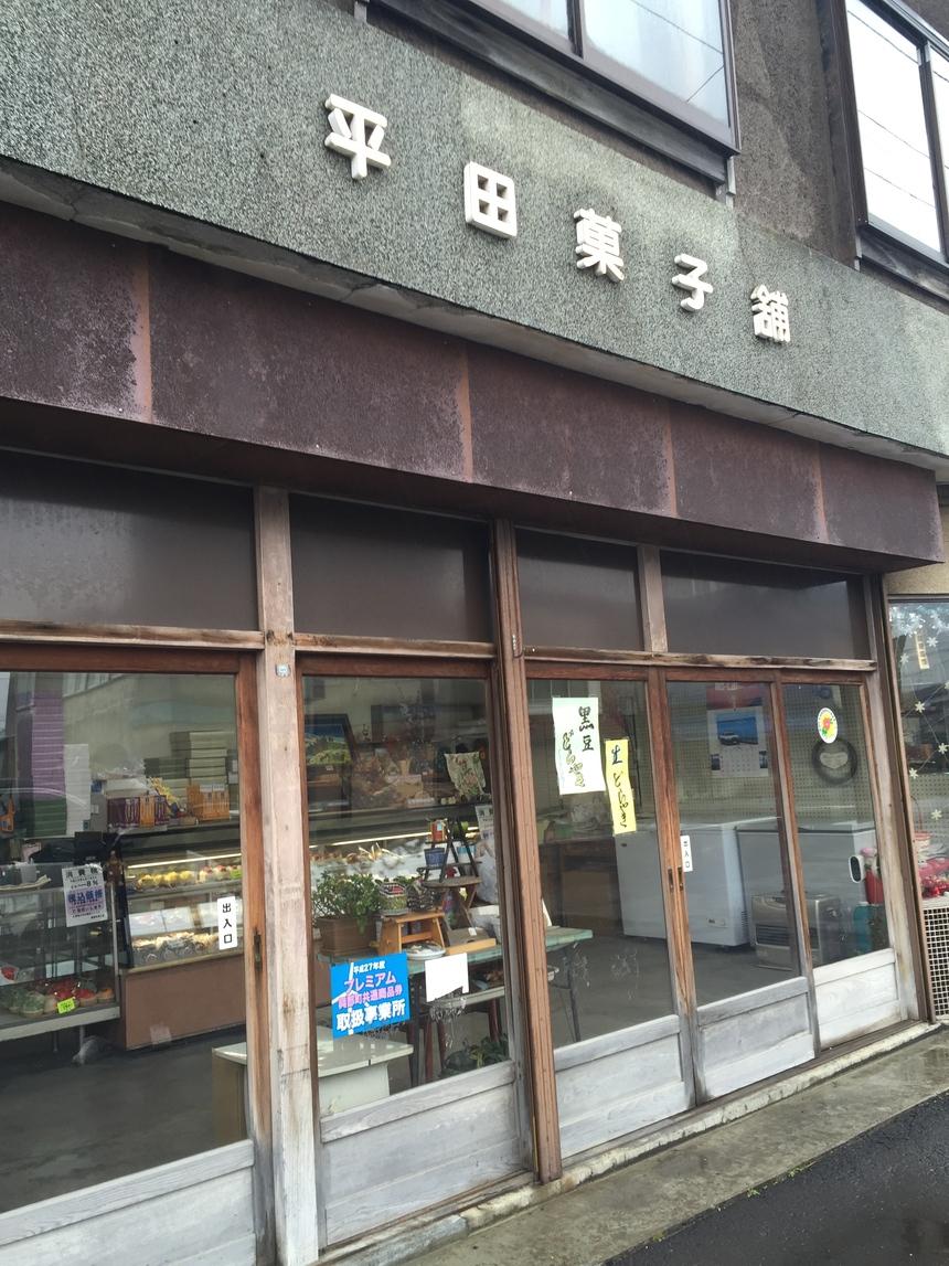 平田菓子舗