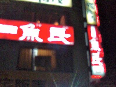 魚民 東村山東口駅前店
