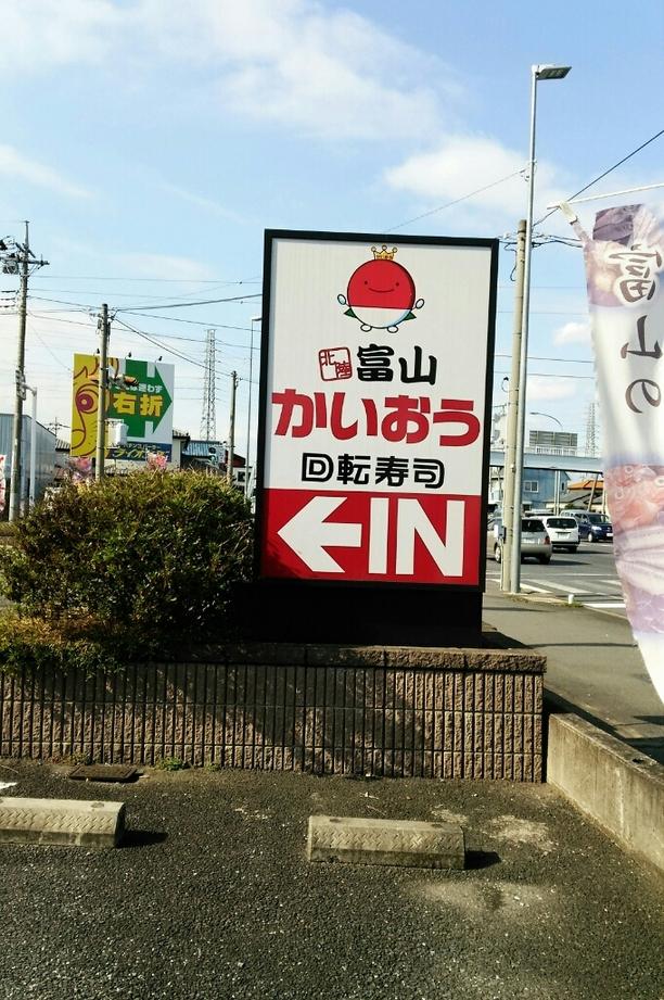 かいおう 高崎倉賀野店