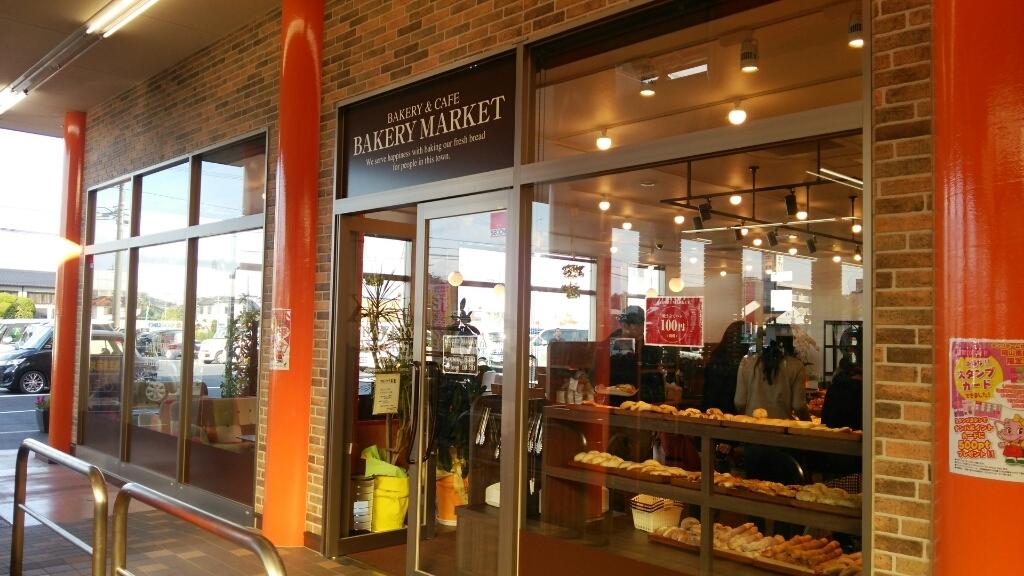 ベーカリーマーケット 津山店