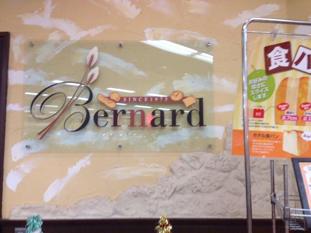 ベルナール 魚津店