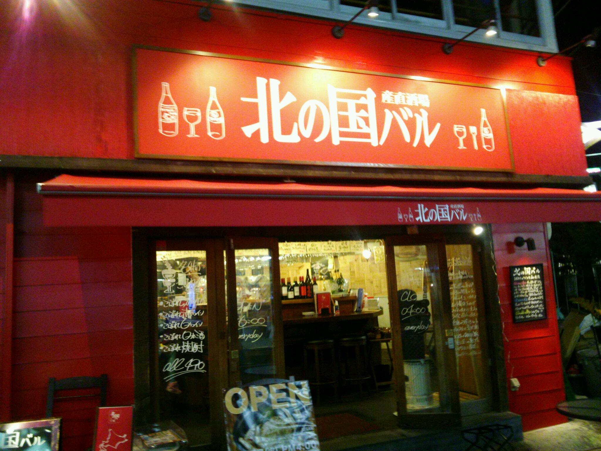 肉と牡蠣 北の国バル 赤羽店