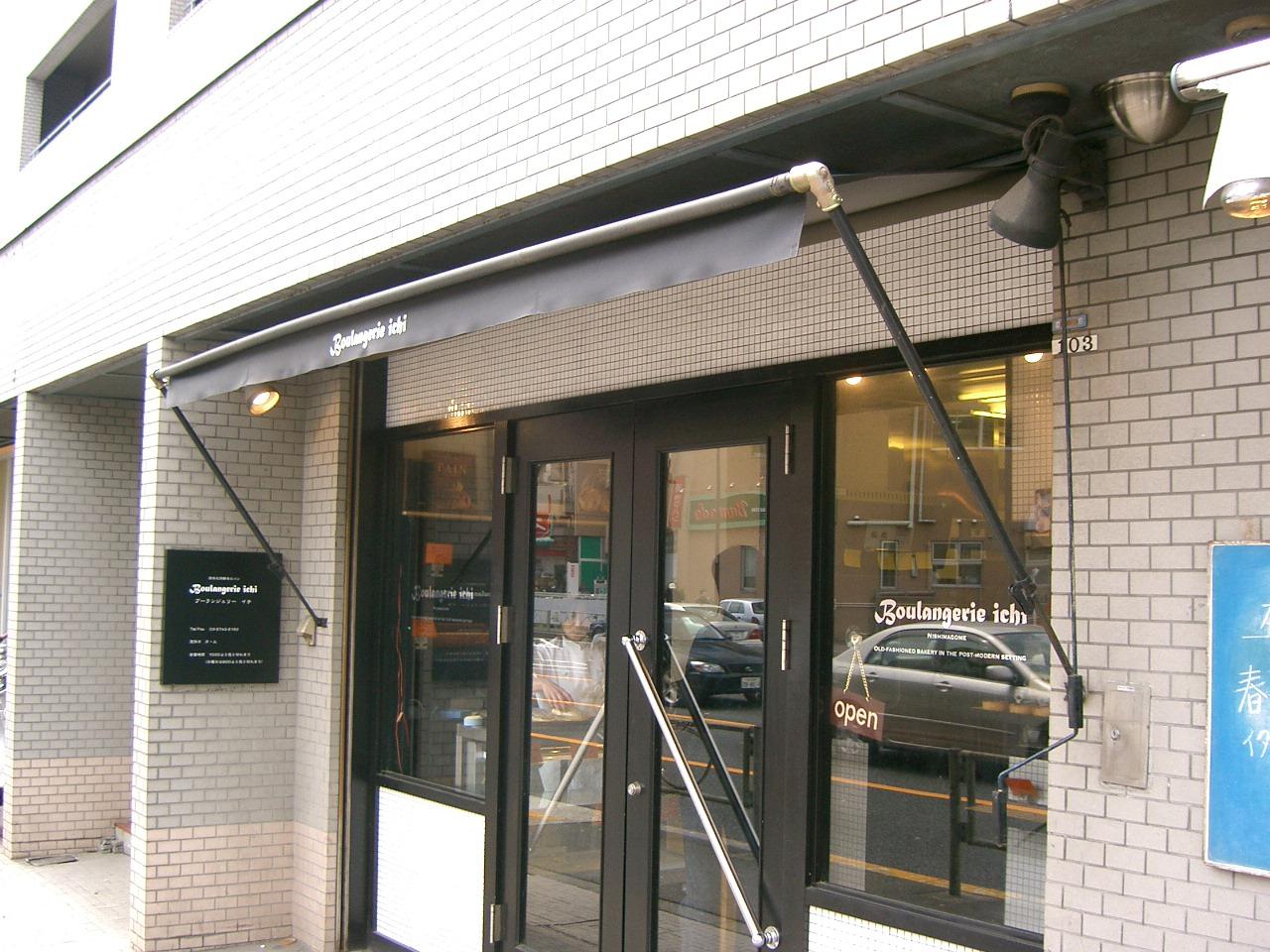メゾン・イチ 西馬込店