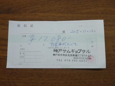 神戸サムギョプサル 三宮店