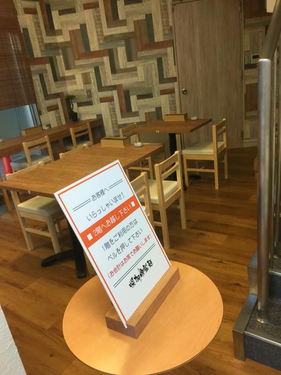 幌加内製麺 中島公園通り店