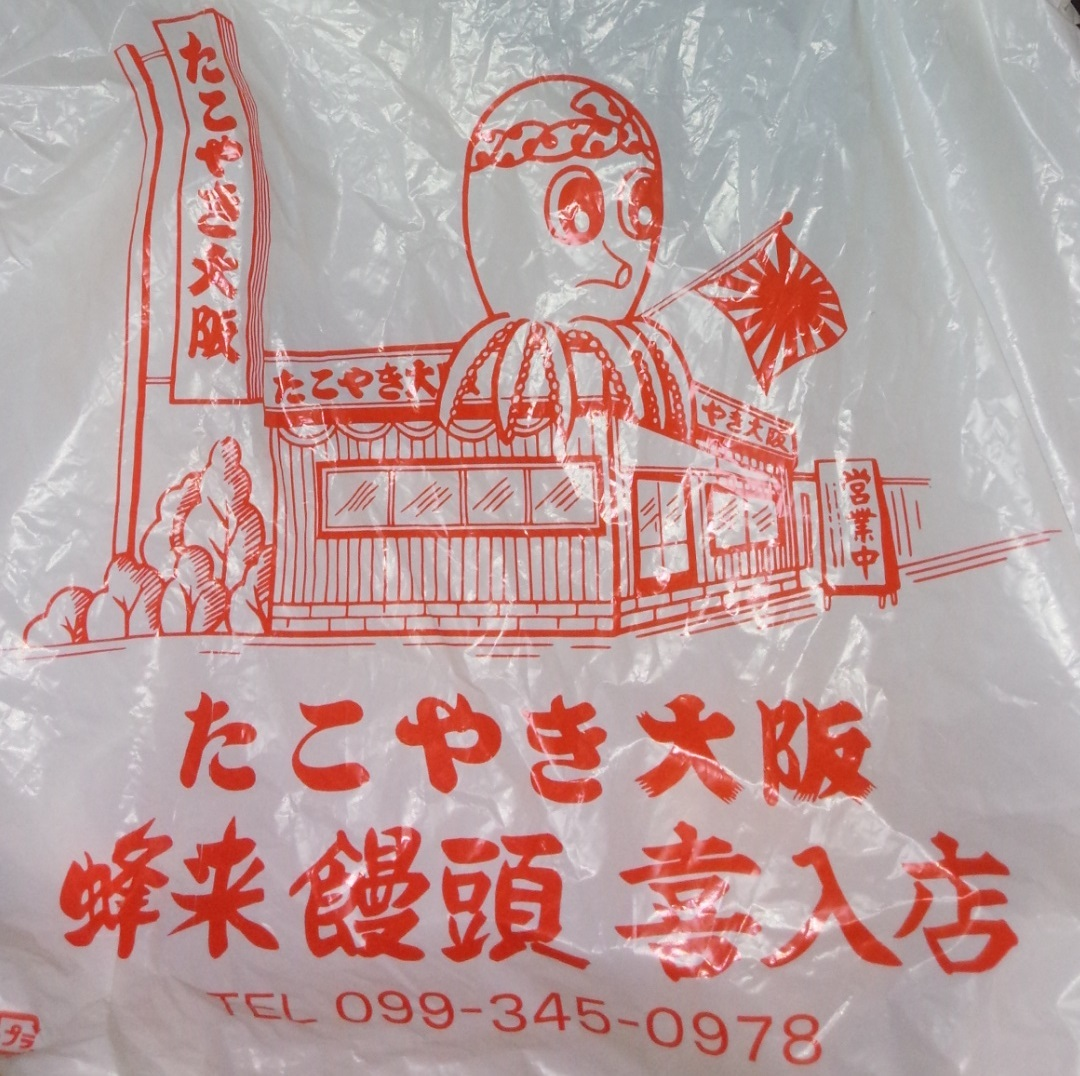 たこやき大阪蜂来饅頭 喜入店