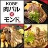 神戸 肉バル×モンド - メイン写真: