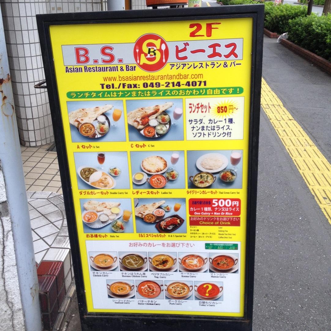 ビーエス アジアンレストラン&バー みずほ台店