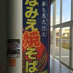 44447149 - 杉乃家(福島県二本松市本町)のぼり