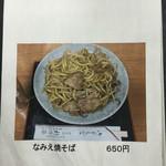 44447154 - 杉乃家(福島県二本松市本町)メニュー
