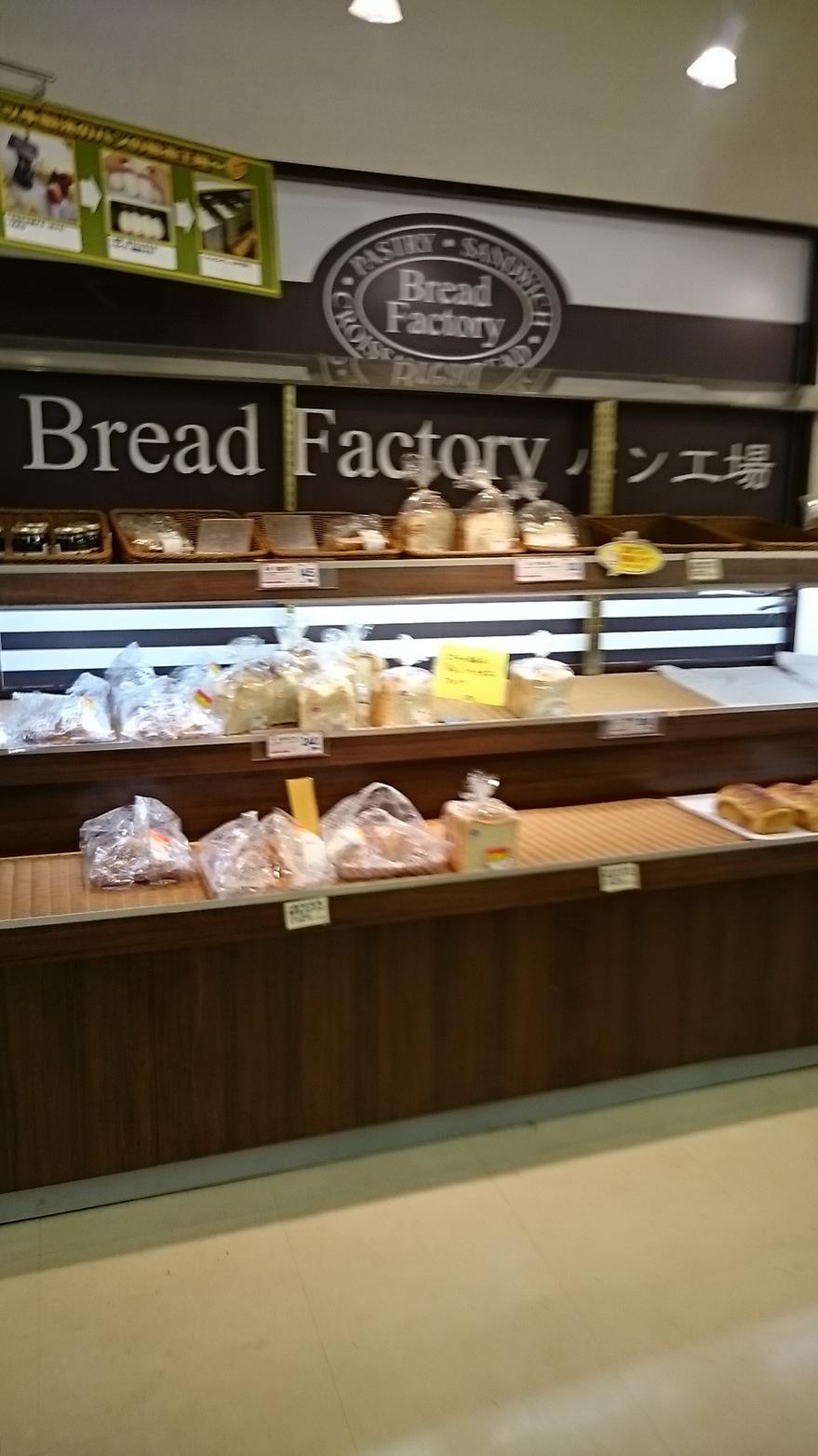パン工場  マックスバリュ熱海店