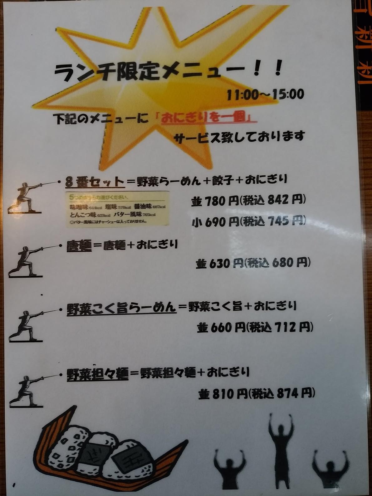 8番らーめん 高松店