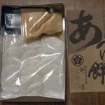 餅甚 - あべ川餅のパッケージ