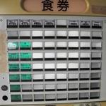 44476611 - 券売機で食券を購入するシステム
