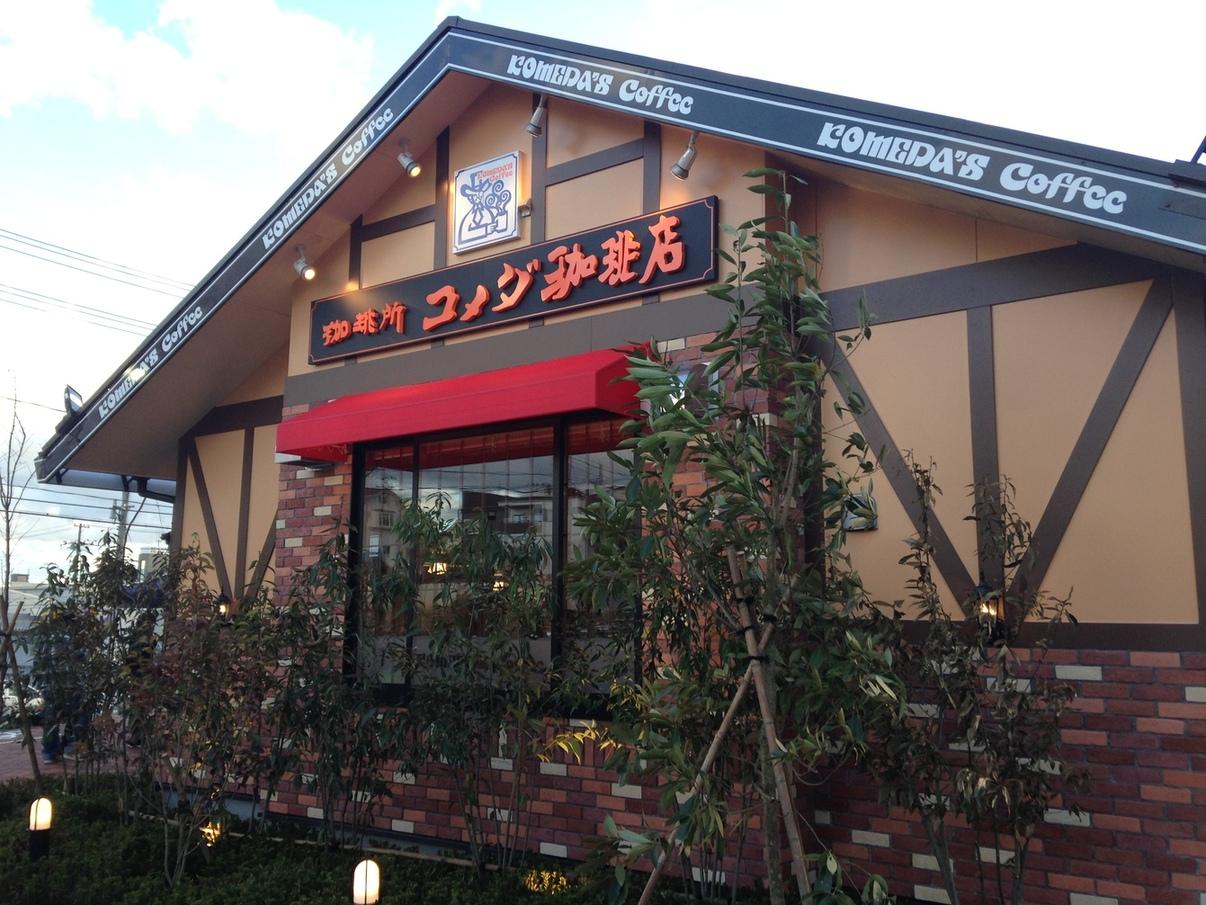 コメダ珈琲店 郡山富田店